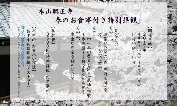 2日間限定!本山興正寺 春のお食事付き特別拝観4/8(土)・4/9(日) イベント画像1
