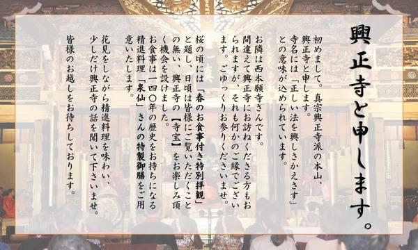 2日間限定!本山興正寺 春のお食事付き特別拝観4/8(土)・4/9(日) イベント画像3