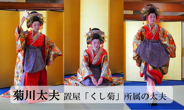 菊川太夫と春のお食事会 in京イベント