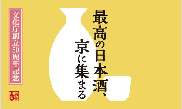 SAKE Spring~発酵ワンダーランド~ 【前売限定】アフター3チケット イベント画像1