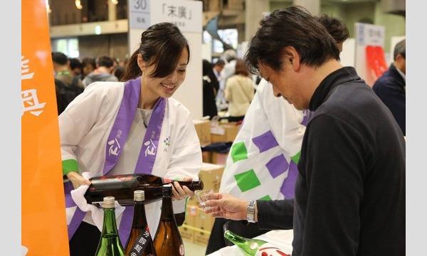SAKE Spring~発酵ワンダーランド~ 【前売限定】アフター3チケット イベント画像3