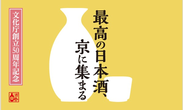 SAKE Spring VIPチケット9/30(日)②16:00〜17:45 イベント画像1