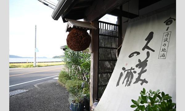 8月7日(土)開催!ペアリング研究会Vol.3「熟成肉×日本酒を楽しむ会」 イベント画像2