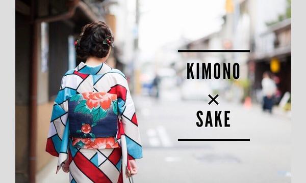 SAKE Spring 品川 2019【着物体験付きチケット】*サケスプ品川 イベント画像3
