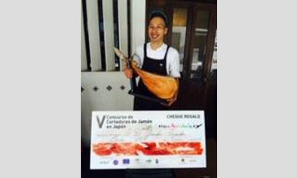 スペイン料理祭2019「スペイン生ハムセミナー」 イベント画像1