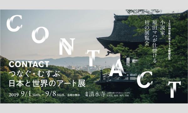 Nozomi Co., Ltd. / 株式会社のぞみ のCONTACT つなぐ・むすぶ 日本と世界のアート展【トークイベント】イベント