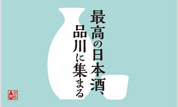 SAKE Spring 品川 2018【満喫チケット】*サケスプ品川 イベント画像1