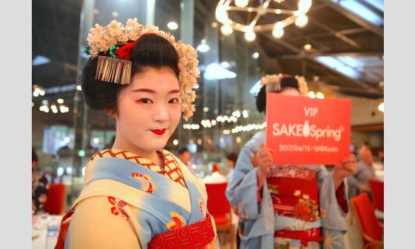 SAKE Spring 品川 2018【満喫チケット】*サケスプ品川 イベント画像2