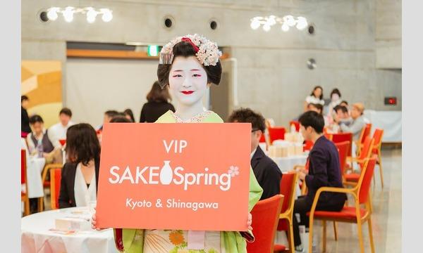 SAKE Spring VIPチケット9/30(日)①10:30~12:15 イベント画像2