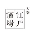 太秦江戸酒場実行委員会 イベント販売主画像