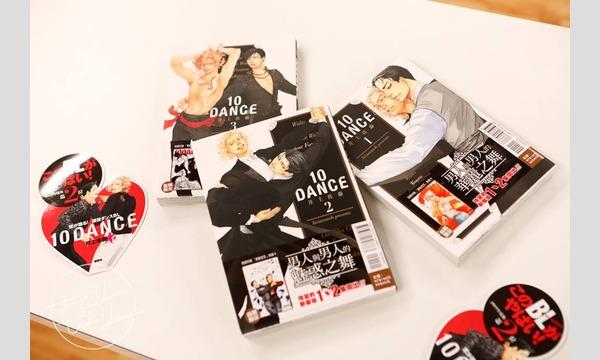 【先着順】リアル10DANCE舞踏会 vol.3【一般販売】 イベント画像1