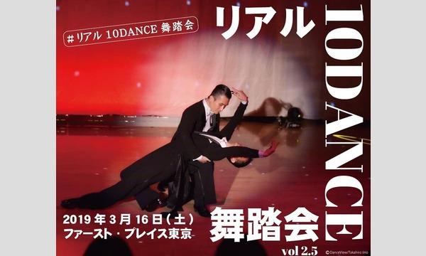 リアル10DANCE舞踏会 vol 2.5 イベント画像1
