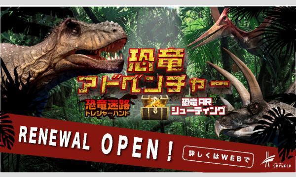 恐竜迷路リニューアル記念!三島スカイウォークのお得な夏プラン!