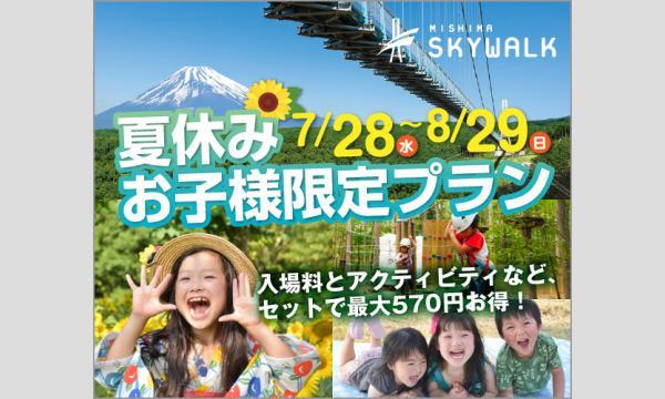 恐竜迷路リニューアル記念!三島スカイウォークのお得な夏プラン! イベント画像2