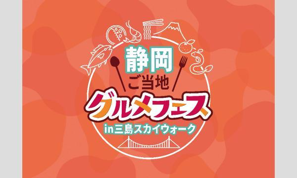 【三島スカイウォーク】静岡ご当地グルメフェス&限定!空色ソフトクリームのセットプラン