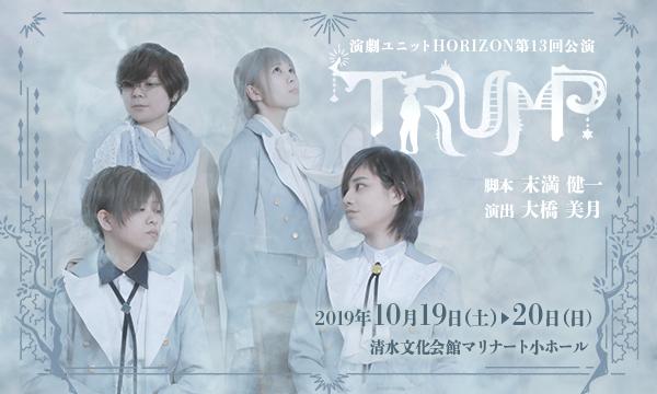 演劇ユニットHORIZON第13回公演『TRUMP』 イベント画像1