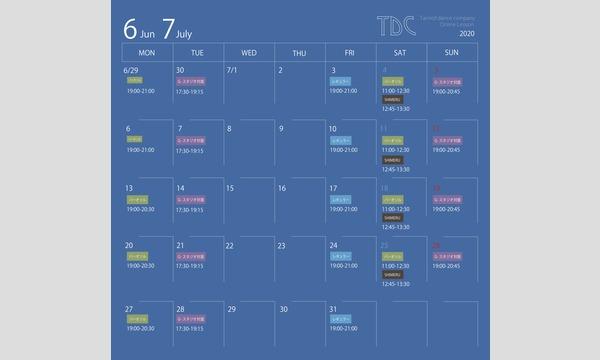 7月TDCオンラインレッスン[バーオソルコンテンポラリークラス]&[SHIMERUクラス] イベント画像2