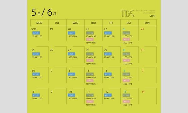 6月TDCオンラインレッスン[レギュラークラス] イベント画像2
