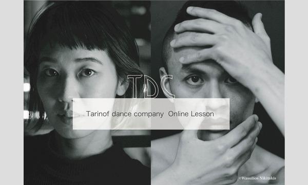 10月TDCオンラインレッスン[バーオソルコンテンポラリークラス]&[SHIMERUクラス] イベント画像3