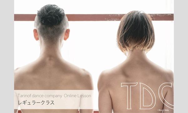 8月TDCオンラインレッスン[レギュラークラス] イベント画像1