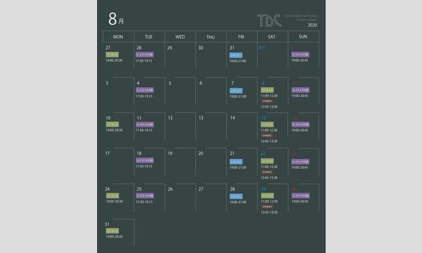 8月TDCオンラインレッスン[レギュラークラス] イベント画像2
