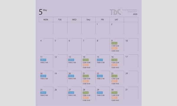5月TDCオンラインレッスン[バーオソルコンテンポラリークラス] イベント画像2