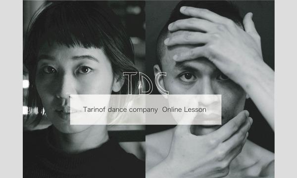 5月TDCオンラインレッスン[バーオソルコンテンポラリークラス] イベント画像3