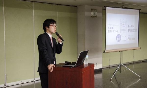 大荒れの新年度日本株相場をフィスコアナリストが読み解く!(参加費無料) イベント画像2