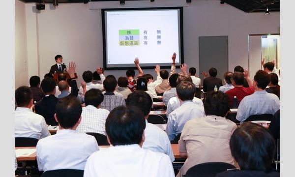 【7/20東京会場】仮想通貨・ビットコインの投資初心者にフィスコが解説!【無料】 イベント画像3