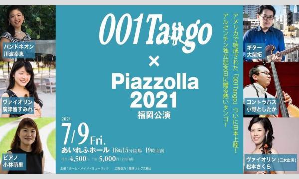 ピアソラ生誕100周年記念コンサート『001Tango x Piazzolla 2021』福岡公演 7/9あいれふホール イベント画像1
