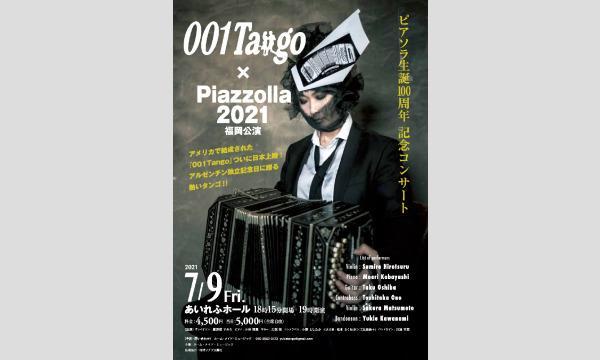 ピアソラ生誕100周年記念コンサート『001Tango x Piazzolla 2021』福岡公演 7/9あいれふホール イベント画像3