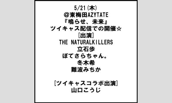 東梅田AZYTATEの5/21(木)@東梅田AZYTATE『鳴らせ、未来』ツイキャス配信での開催☆イベント