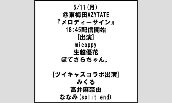東梅田AZYTATEの5/11(月)@東梅田AZYTATE『メロディーサイン』ツイキャス配信での開催☆イベント