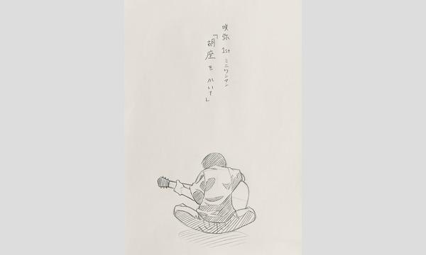東梅田AZYTATEの11/02(月)@東梅田AZYTATE咲弥1stミニワンマン「胡座をかいて」イベント
