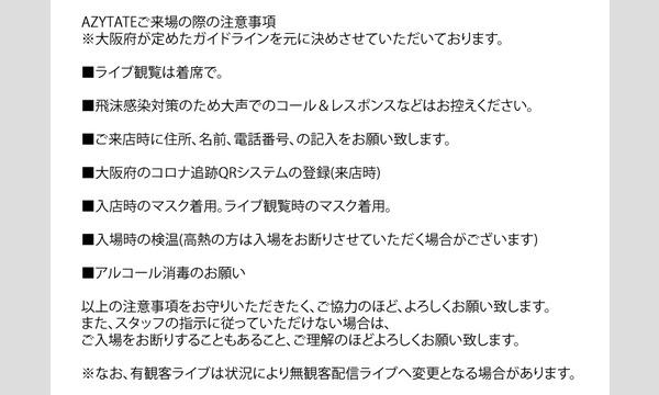 11/02(月)@東梅田AZYTATE咲弥1stミニワンマン「胡座をかいて」 イベント画像3