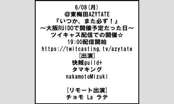 東梅田AZYTATEの6/08(月)@東梅田AZYTATE『いつか、また必ず!』~大阪RUIDOで開催予定だった日~イベント