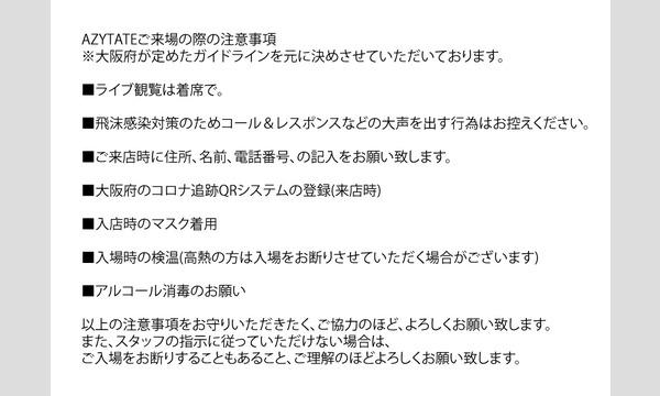 7/10(金)生ライブ&配信@東梅田AZYTATE『開く放つ』 イベント画像2