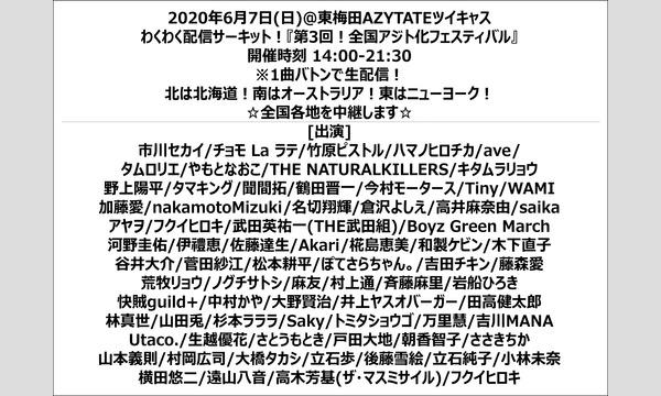 東梅田AZYTATEの6月7日(日)AZYTATEわくわく配信サーキット!『第3回!全国アジト化フェスティバル』イベント