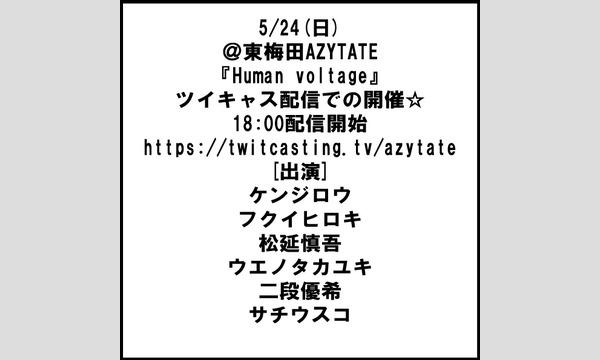 東梅田AZYTATEの5/24(日)@東梅田AZYTATE『Human voltage』ツイキャス配信での開催☆19:00配信開始イベント