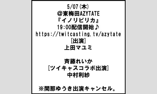 5/07(木)@東梅田AZYTATE『イノリピリカ』 イベント画像1