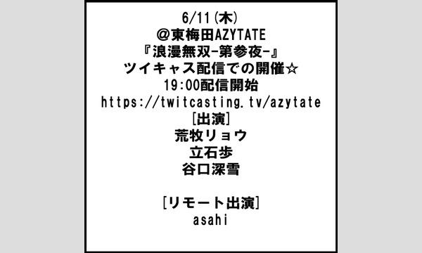 東梅田AZYTATEの6/11(木)@東梅田AZYTATE『浪漫無双-第参夜-』ツイキャス配信での開催☆イベント