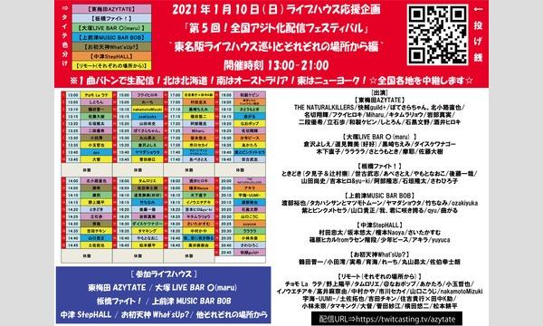 2021年1月10日(日)『第5回!全国アジト化配信フェスティバル』~東名阪ライブハウス巡りとそれぞれの場所から編~ イベント画像1