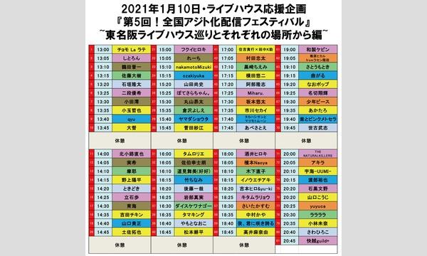 2021年1月10日(日)『第5回!全国アジト化配信フェスティバル』~東名阪ライブハウス巡りとそれぞれの場所から編~ イベント画像2