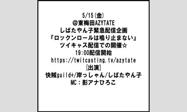 東梅田AZYTATEの5/15(金)@東梅田AZYTATEしばたやん子緊急配信企画『ロックンロールは鳴り止まない』イベント