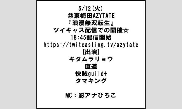 東梅田AZYTATEの5/12(火)@東梅田AZYTATE『浪漫無双転生』ツイキャス配信での開催☆18:45配信開始イベント