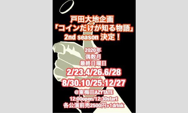 東梅田AZYTATEの6/28(日)昼@東梅田AZYTATE「コインだけが知る物語 2nd season vol.3」イベント