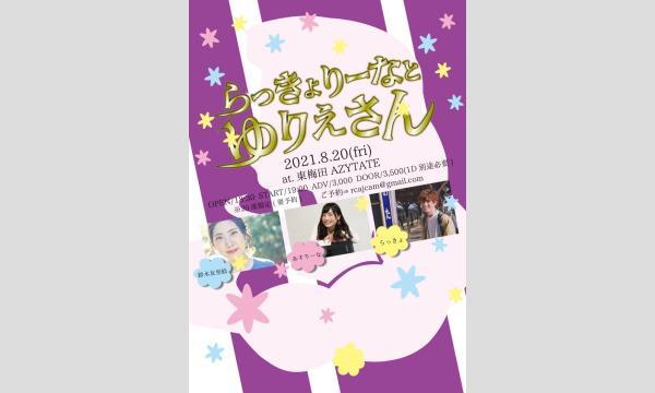 8/20(金)@東梅田AZYTATE~2nd Anniversary~『らっきょりーなとゆりえさん』 イベント画像1