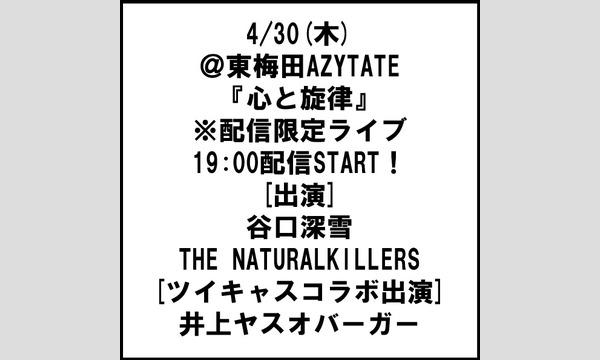 東梅田AZYTATEの4/30(木)@東梅田AZYTATE『心と旋律』19:00配信START!※配信限定ライブイベント