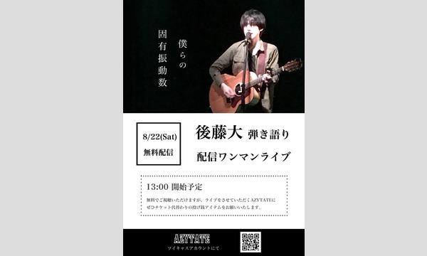 東梅田AZYTATEの8/22(土)@東田AZYTATE~1st Anniversary月間~後藤大 弾き語り配信ワンマンライブイベント