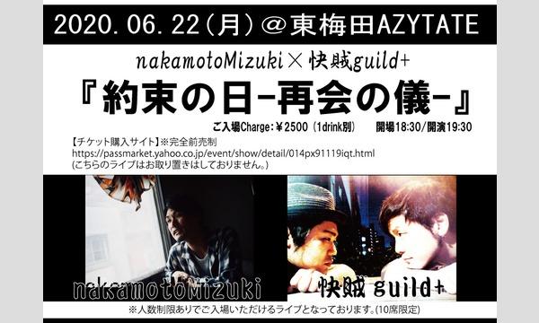 東梅田AZYTATEの6/22(月)@東梅田AZYTATEnakamotoMizuki×快賊guild+ツーマン企画『約束の日-再会の儀』イベント